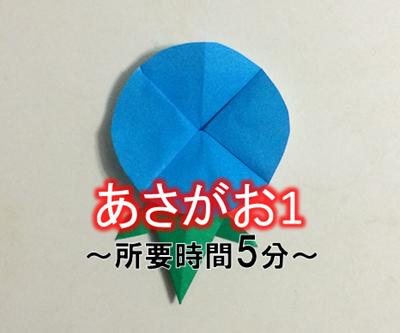 クリスマス 折り紙 朝顔 折り紙 : origami.onl